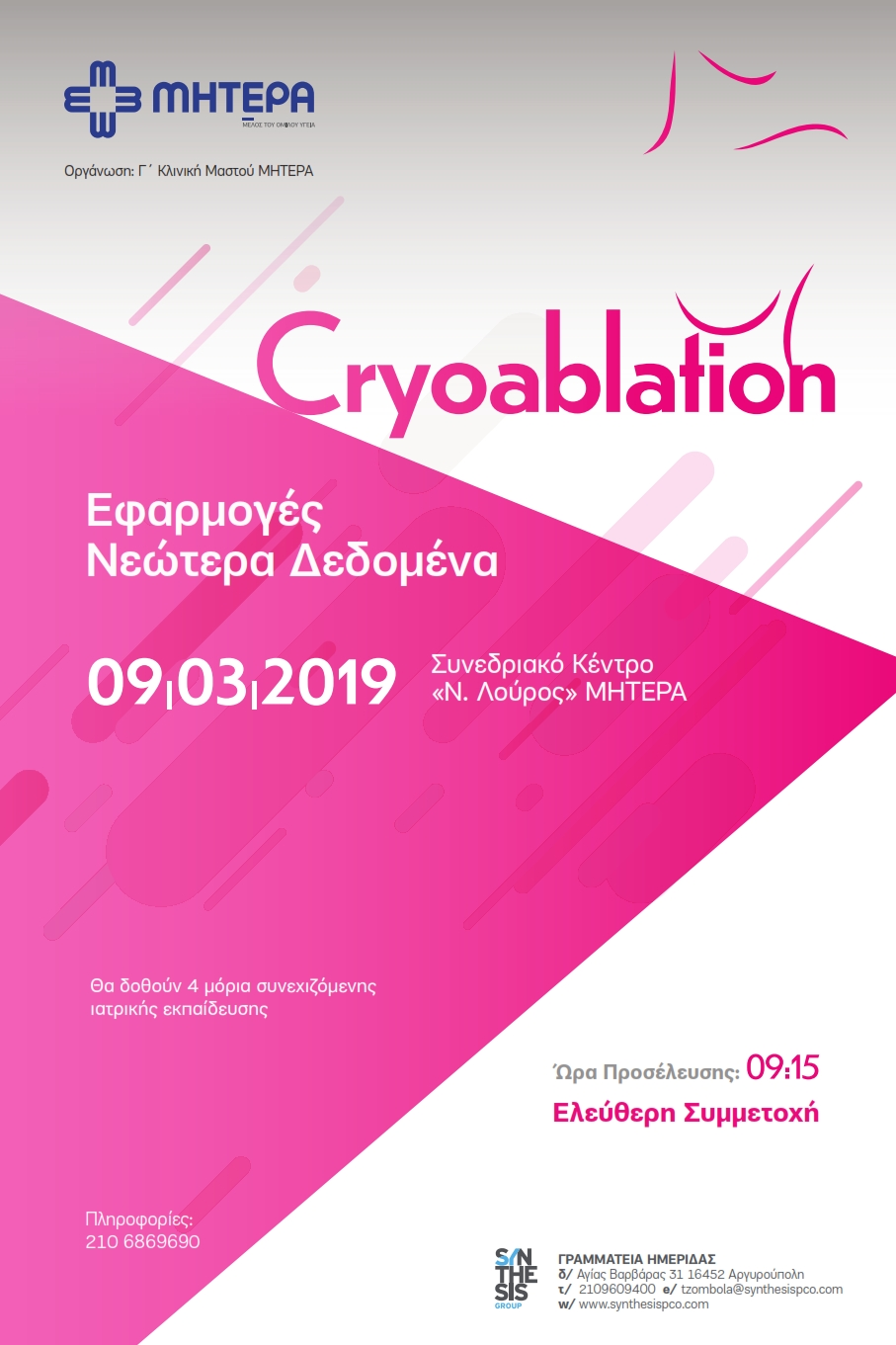 Cryoablation poster 32X48 HIGH 001